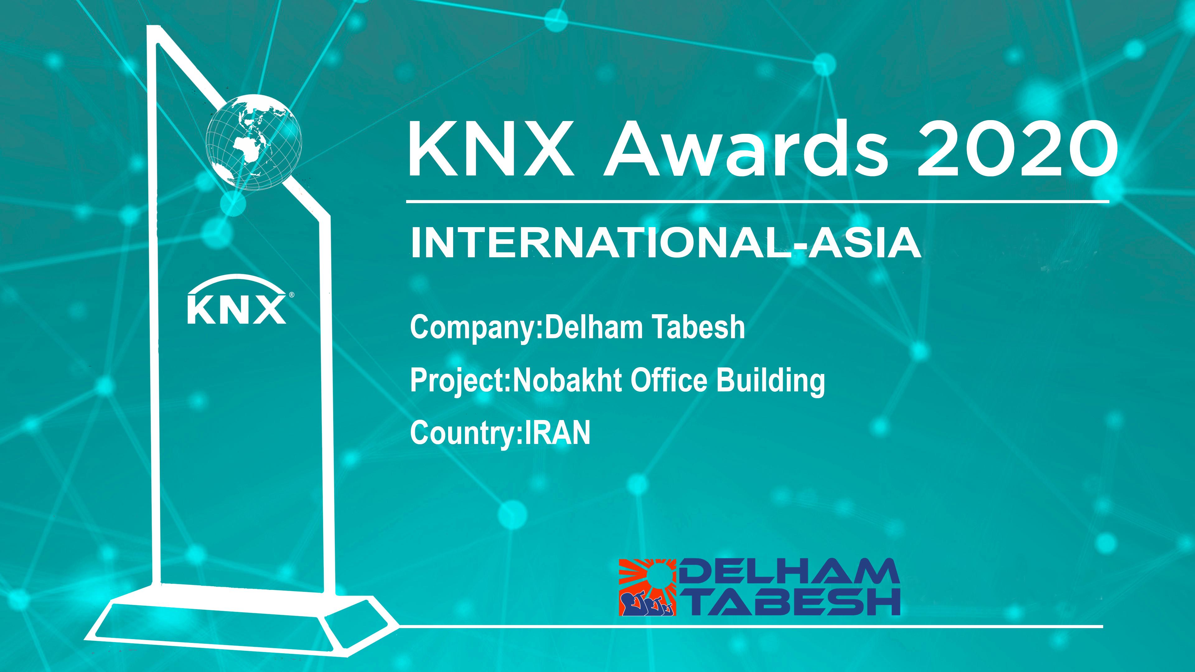 پروژه های شاخص KNX Award 2020 1